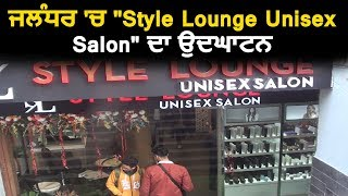 "Jalandhar में ""Style Lounge Unisex Salon"" का हुआ उद्घाटन"
