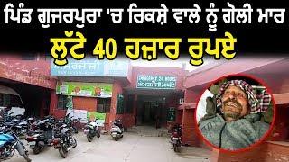 Gujjarpura में लुटेरों ने रिक्शे वाले को गोली मारकर छीने 40 हजार रुपये