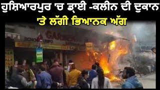 Hoshiarpur में Dry -Clean की दुकान में लगी आग
