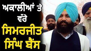 Simarjit Singh Bains ने साधा अकालियों पर निशाना