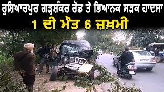 Hoshiarpur Garhshankar Road पर भयानक Road Accident, 1 की मौत 6 जख़्मी