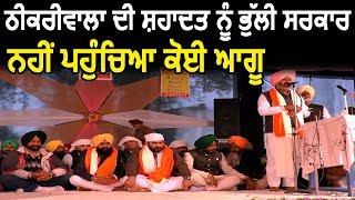 Sewa Singh Thikriwala की शहादत को भूली सरकार, नहीं पहुंचा कोई आगू