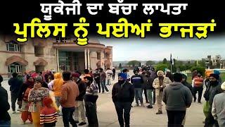 Rupnagar में Sant Karam Singh Academy से UKG का बच्चा लापता