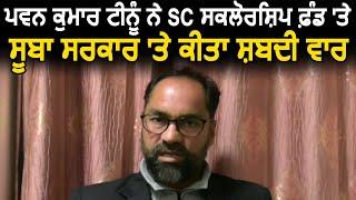 Pawan Kumar Tinu ने SC scholarship को लेकर Punjab Govt पर किया शब्दि वार