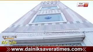 Dainik savera Live Tv दिन की हर बड़ी खबरें