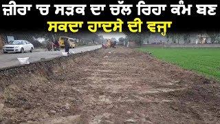 Zira में सड़क निर्माण बन सकता है हादसे का कारण