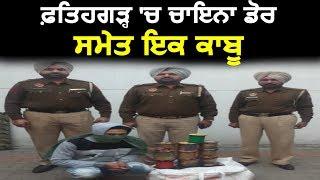 Fatehgarh में China मांझे सहित व्यक्ति गिरफ्तार