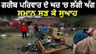Zira में गरीब परिवार के घर में लगी आग, सामान जल के राख