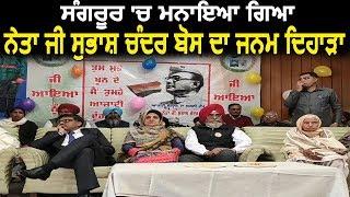Sangrur में मनाया गया नेता जी Subhas Chandra Bose का जन्मदिन
