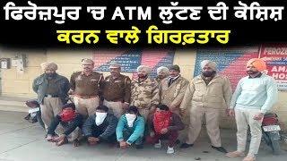 Ferozepur में ATM चोरी की कोशिश करने वाले गिरफ्तार