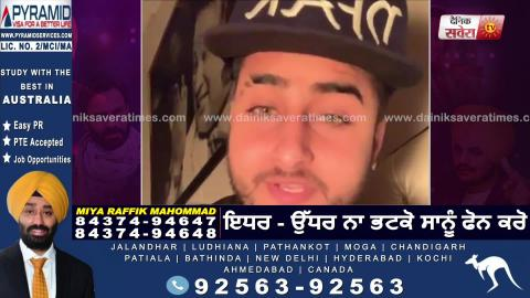 KhanSaab ਬਣਿਆ Sunny Hindustani ਦਾ Fan | Dainik Savera