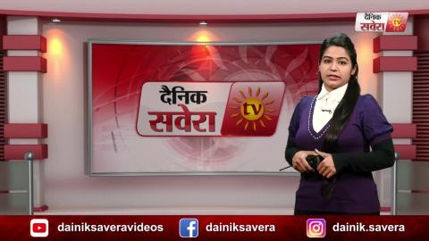 Dainik Savera News Bulletin 23 Feb