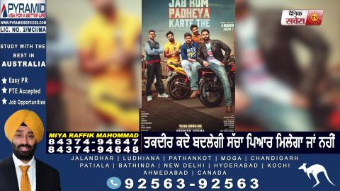 Parmish Verma | Jab Hum Padheya karte The | New Punjabi Songs 2020 | Dainik Savera