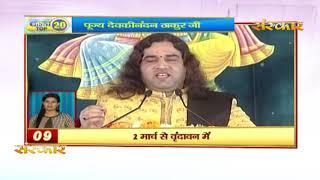 Bhakti Top 20 || 24 February 2020 || Dharm And Adhyatma News || Sanskar