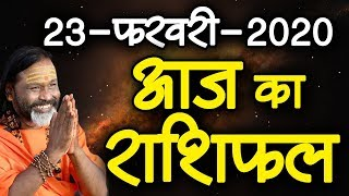 Gurumantra 23 February 2020 - Today Horoscope - Success Key - Paramhans Daati Maharaj