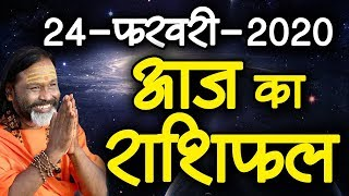 Gurumantra 24 February 2020 - Today Horoscope - Success Key - Paramhans Daati Maharaj