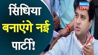 Jyotiraditya Scindia बनाएंगे नई पार्टी!  Madhya Pradesh Congress में कलह हुई तेज |#DBLIVE