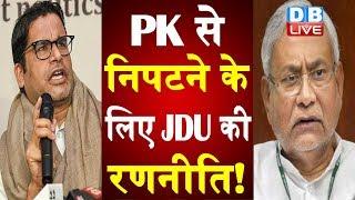 PK से निपटने के लिए JDU की रणनीति ! Prashant Kishor के कदम पर JDU रखेगी नजर |#DBLIBE