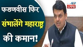 Devendra Fadnavis फिर संभालेंगे Maharashtra की कमान ! संघ के भैय्या जी जोशी ने किया बड़ा दावा