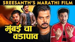 Bigg Boss Fame And Cricketer Sreesanth's NEW Marathi Film Mumbaicha Vada Pav