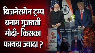 बिजनेसमैन Trump बनाम गुजराती Modi- किसका फायदा ज्यादा ?