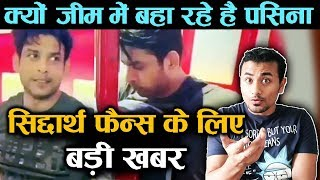 WINNER Sidharth Shukla BIG NEWS For Fans | Why He Is SPENDING Time In Gym? | Bigg Boss 13 Fame