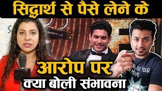 Sambhavana Seth Reaction On Taking MONEY From Sidharth Shukla To Promote Him | Bigg Boss 13