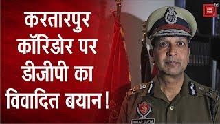 पंजाब के DGP Dinkar Gupta का Kartarpur Corridor पर विवादित बयान