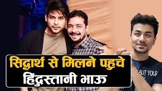 Hindustani Bhau MEETS Sidharth Shukla First Time After Bigg Boss 13