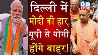 Delhi में Modi की हार, UP से Yogi होंगे बाहर ! योगी का होगा बुरा हाल, UP आएंगे Kejriwal !