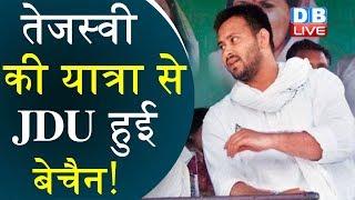 Tejashwi Yadav  की यात्रा से JDU हुई बेचैन ! JDU ने Postar के जरिये लालू परिवार को घेरा |#DBLIVE