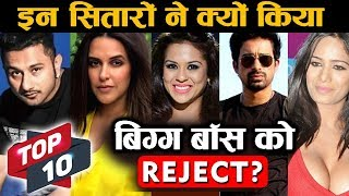 TOP Celebrities Who REJECTED Bigg Boss Offers | Honey Singh | Neha Dhupia | Poonam Pandey