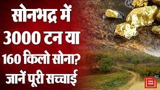 Sonbhadra में 3000 टन Gold भंडार मिलने का दावा, Geological Survey of India ने कही यह बात