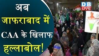 अब जाफराबाद में CAA के खिलाफ हल्लाबोल ! CAA के खिलाफ धरने पर बैठीं महिलाएं |#DBLIVE