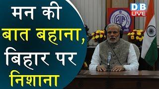 मन की बात बहाना, बिहार पर निशाना | PM Modi ने किया पूर्णिया का जिक्र |#DBLIVE