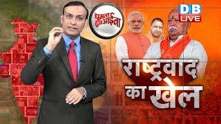 News of the week | देश बड़ा या राष्ट्र? RSS Chief Mohan Bhagwat on Nationalism,राष्ट्रवाद का खेल #GHA