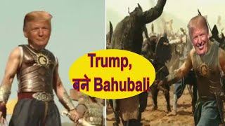 Bahubali बने Trump, Video शेयर कर लिखा- भारत के दोस्तों से मिलने को हूं बेकरार