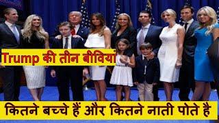 आप जानते हैं कि Trump की तीन बीवियां हैं और कितने बच्चे हैं और कितने नाती पोते हैTHE NEWS INDIA