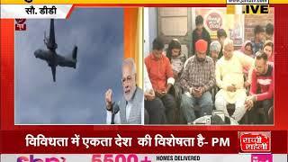Mann Ki Baat : बंदिशों को तोड़ ऊचाइयां छू रही हैं देश की बेटियां  - PM MODI