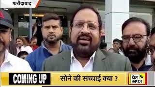 Faridabad : हुड्डा को बीजेपी से डर है - Vipul Goel