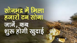 UP के Sonbhadra की पहाड़ियों के गर्भ में मिला तीन हजार टन सोना | Son Pahadi