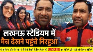 Lucknow के Ekana Stadium से लाइव आये #Nirahua और Shubhi Sharma