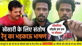 Santosh Renu ने लाइव आकर फिर दिया #Khesari_Lal के खिलाफ भड़.का.ऊ भाषण