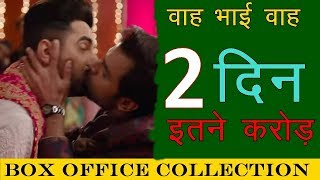 Subh Mangal Zyada Savdhan Second Day/2 Day Box Office World Wide Collection | News Remind