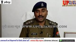 हमीरपुर में युवक ने अज्ञात कारणों के चलते खुद को मारी गोली मौके पर हुई मौत