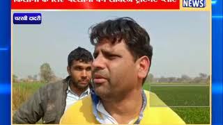 किसानों के लिए परेशानी बने सीवरेज ट्रीटमेंट प्लांट || ANV NEWS  CHARKHI DADRI - HARYANA