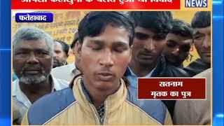 युवक की पीट-पीटकर कर हत्या का मामला || ANV NEWS  FATEHABAD - HARYANA