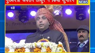 अंतरराष्ट्रीय शिवरात्रि महोत्सव-2020 का आगाज || ANV NEWS MANDI - HIMACHAL