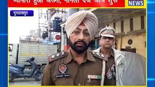 लुटेरों ने गोलियां चलाई, व्यापारी को लूटने की कोशिश || ANV NEWS GURDASPUR - PUNJAB