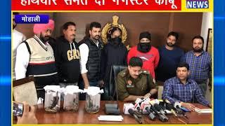 हथियार समेत दो गैंगस्टर काबू || ANV NEWS MOHALI- CHNADIGARH